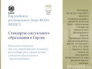 УКРАИНА: 09.02.2011 при МОН заседала «громадська рада», одним из вопросов было –
