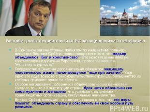 Венгрии грозят неприятности от ЕС за национализм и гомофобию В Основном законе с