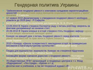 """Гендерная политика Украины """"Забезпечення гендерної рівності є ключовою складовою"""