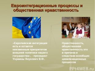 Евроинтеграционные процессы и общественная нравственность «Европейская интеграци
