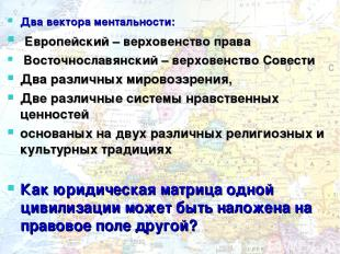 Два вектора ментальности: Европейский – верховенство права Восточнославянский –