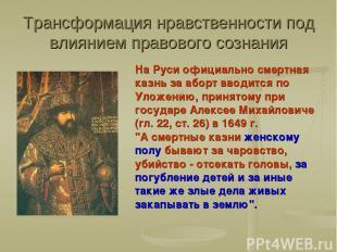 Трансформация нравственности под влиянием правового сознания На Руси официально