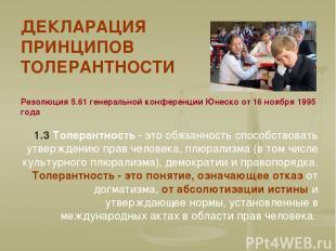 ДЕКЛАРАЦИЯ ПРИНЦИПОВ ТОЛЕРАНТНОСТИ Резолюция 5.61 генеральной конференции Юнеско
