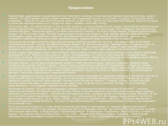 Предисловие Европейская цивилизация в представлении постсоветского человека это великие достижения мировой культуры, науки и техники. Это работающие законы и права человека. Это социальная защита, не на слове, а на деле. Это детская мечта славянина……