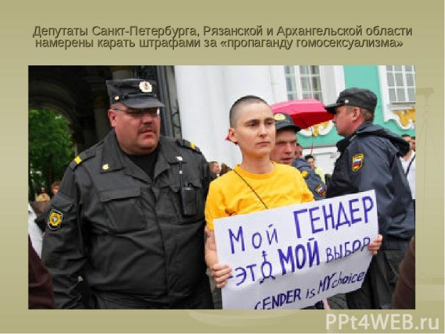 Депутаты Санкт-Петербурга, Рязанской и Архангельской области намерены карать штрафами за «пропаганду гомосексуализма»
