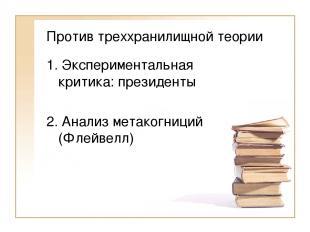 Против треххранилищной теории 1. Экспериментальная критика: президенты 2. Анализ