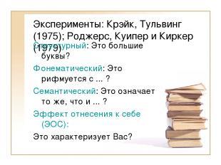 Эксперименты: Крэйк, Тульвинг (1975); Роджерс, Куипер и Киркер (1979) Структурны