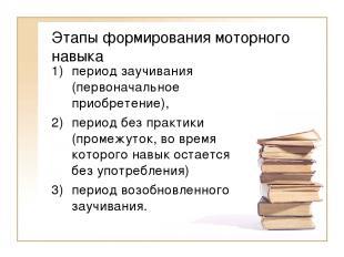 Этапы формирования моторного навыка период заучивания (первоначальное приобретен