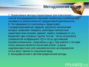 Методология науки 7. Проективные методы (характерные для психологии) - спосо