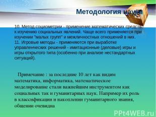Методология науки 10. Метод социометрии - применение математических средств