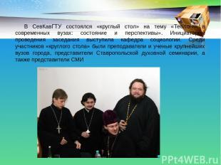 В СевКавГТУ состоялся «круглый стол» на тему «Теология в современных вузах: сост