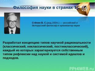 Философия науки в странах ТС Разработал концепцию типов научной рациональности (