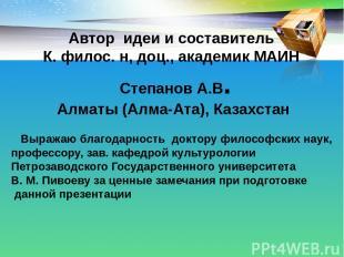 Автор идеи и составитель К. филос. н, доц., академик МАИН Степанов А.В. Алматы (