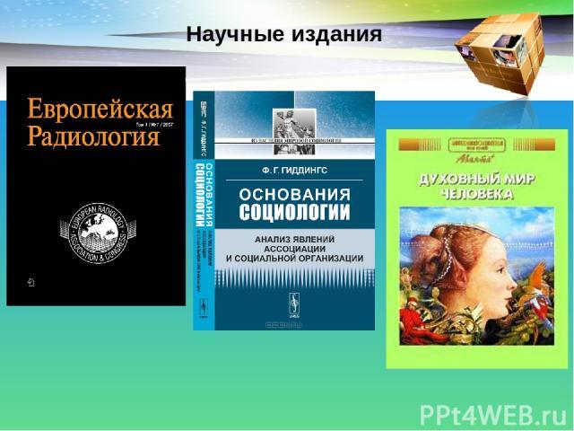 Научные издания