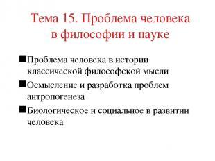 Тема 15. Проблема человека в философии и науке Проблема человека в истории класс