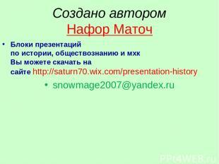 Создано автором Нафор Маточ Блоки презентаций по истории, обществознанию и мхк В