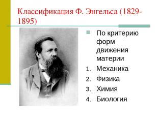 Классификация Ф. Энгельса (1829-1895) По критерию форм движения материи Механика