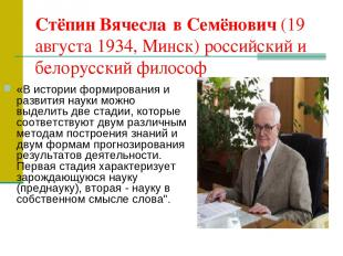 Стёпин Вячесла в Семёнович (19 августа 1934, Минск) российский и белорусский фил