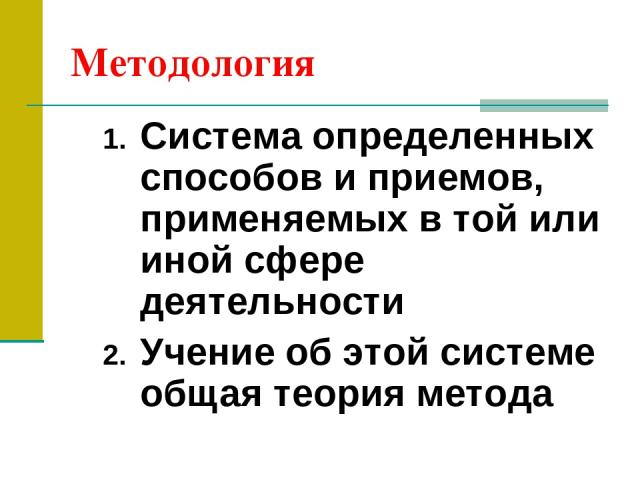 Методология Система определенных способов и приемов, применяемых в той или иной сфере деятельности Учение об этой системе общая теория метода