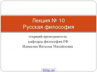 старший преподаватель кафедры философии ГФ Панькова Наталья Михайловна Лекция №