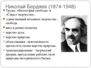 Николай Бердяев (1874-1948) Труды: «Философия свободы» и «Смысл творчества» един