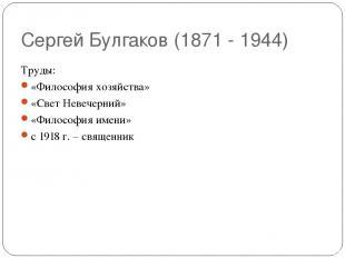 Сергей Булгаков (1871 - 1944) Труды: «Философия хозяйства» «Свет Невечерний» «Фи