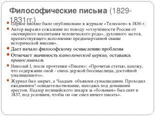 Философические письма (1829-1831гг.) Первое письмо было опубликовано в журнале «