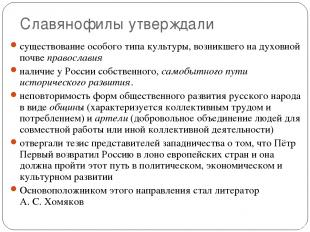 Славянофилы утверждали существование особого типа культуры, возникшего на духовн