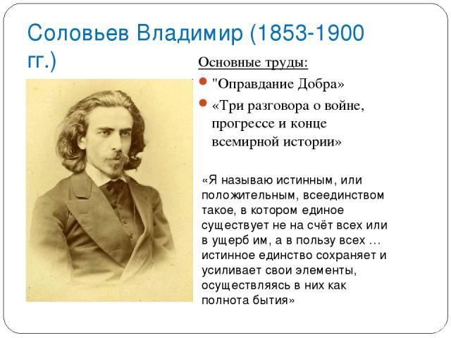 Соловьев Владимир (1853-1900 гг.) Основные труды: