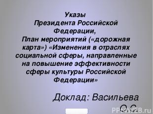 Указы Президента Российской Федерации, План мероприятий («дорожная карта») «Изме