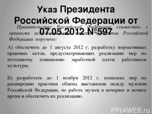 Указ Президента Российской Федерации от 07.05.2012 №597 Правительству Российской