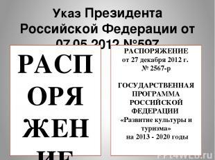 Указ Президента Российской Федерации от 07.05.2012 №597 РАСПОРЯЖЕНИЕ от 28 декаб