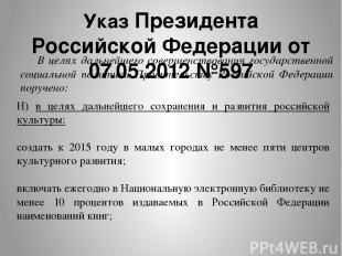 Указ Президента Российской Федерации от 07.05.2012 №597 В целях дальнейшего сове