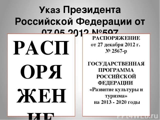 Указ Президента Российской Федерации от 07.05.2012 №597 РАСПОРЯЖЕНИЕ от 28 декабря 2012 г. № 2606-р ПЛАН мероприятий (