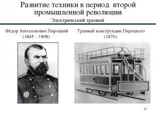 * Развитие техники в период второй промышленной революции Электрический трамвай