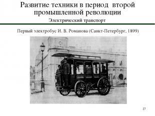 * Развитие техники в период второй промышленной революции Электрический транспор
