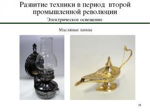 * Развитие техники в период второй промышленной революции Электрическое освещени