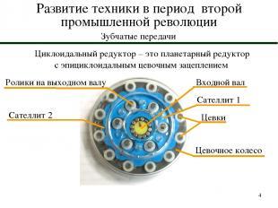 * Развитие техники в период второй промышленной революции Зубчатые передачи Цикл