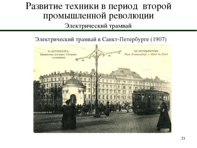 * Развитие техники в период второй промышленной революции Электрический трамвай Электрический трамвай в Санкт-Петербурге (1907)
