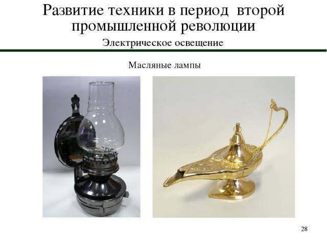 * Развитие техники в период второй промышленной революции Электрическое освещение Масляные лампы