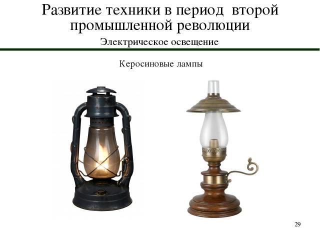 * Развитие техники в период второй промышленной революции Электрическое освещение Керосиновые лампы