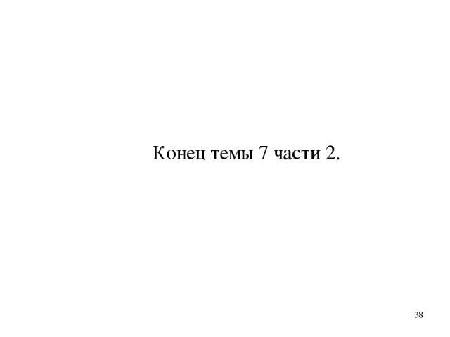 * Конец темы 7 части 2.