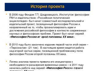 В 2006 году Фондом Г.П. Щедровицкого, Институтом философии РАН и издательством «
