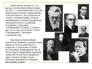 Серия как бы смыкает то, что делось в отечественной философии до 1917 г. с тем и