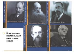 В настоящее время вышли пять томов серии