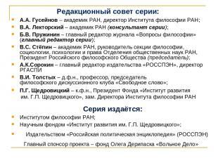 Редакционный совет серии: А.А. Гусейнов – академик РАН, директор Института филос