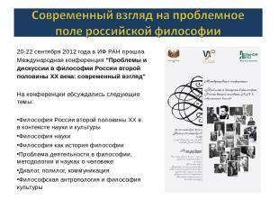 """20-22 сентября 2012 года в ИФ РАН прошла Международная конференция """"Проблемы и д"""