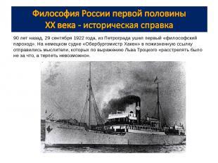 90 лет назад, 29 сентября 1922 года, из Петрограда ушел первый «философский паро