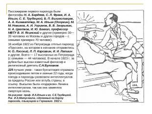 Пассажирами первого парохода были философы Н. А. Бердяев, С. Л. Франк, И. А. Иль