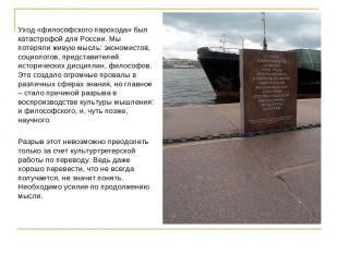 Уход «философского парохода» был катастрофой для России. Мы потеряли живую мысль